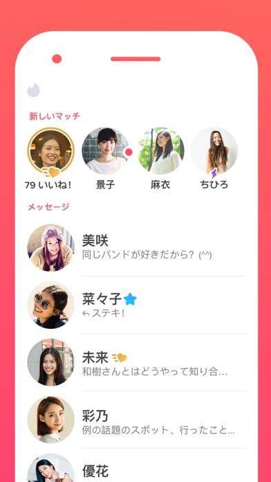 Tinder ScreenShot2
