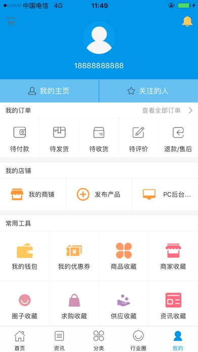 Screenshot for 投资资讯网 in Turkey App Store