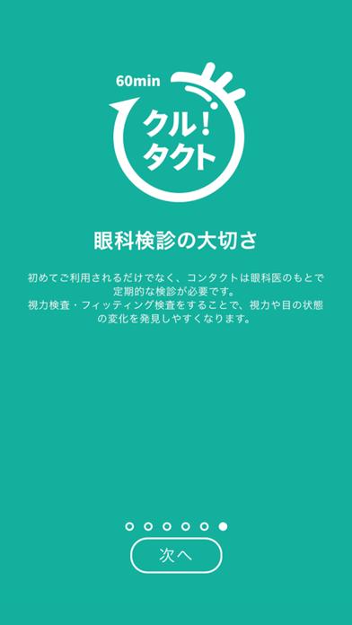 コンタクトレンズ即配 アプリ クルタクト(東京 渋谷版)のスクリーンショット5