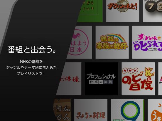 NHKプラスのおすすめ画像3