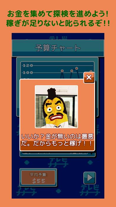テレビ野郎ナナーナ〜珍獣探検隊〜のおすすめ画像3