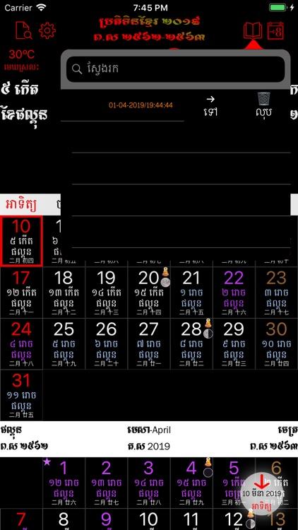 Khmer Calendar screenshot-7