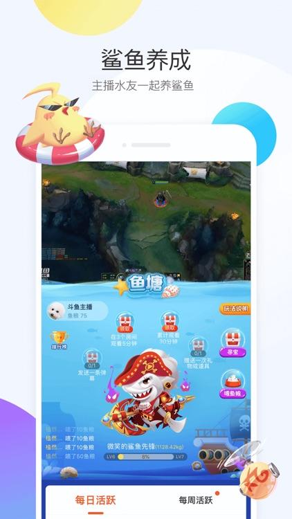 斗鱼直播-超清赛事直播软件 screenshot-5