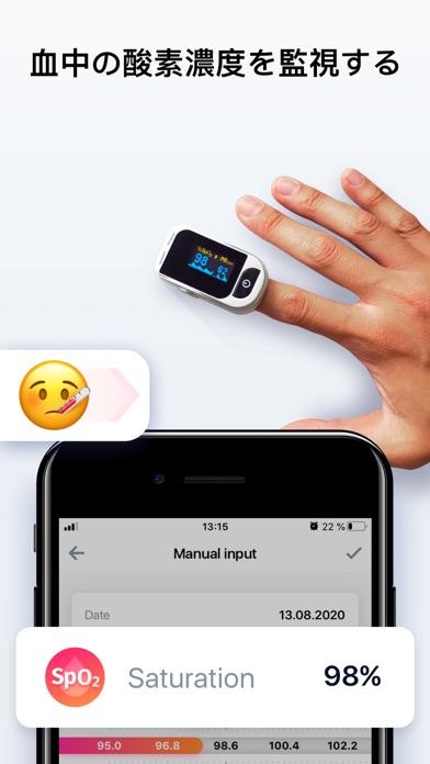体温計:健康診断と体温記録と病気の症状チェックスクリーンショット