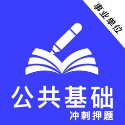 公共基础知识2021(最新)
