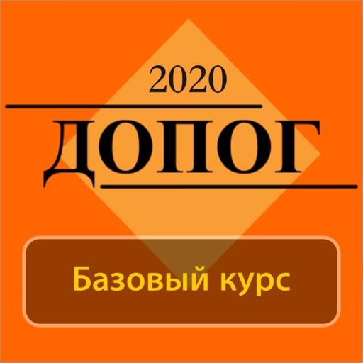 Билеты ДОПОГ базовый