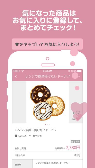サンプル百貨店 - 商品をお得に試せるちょっプル ScreenShot3