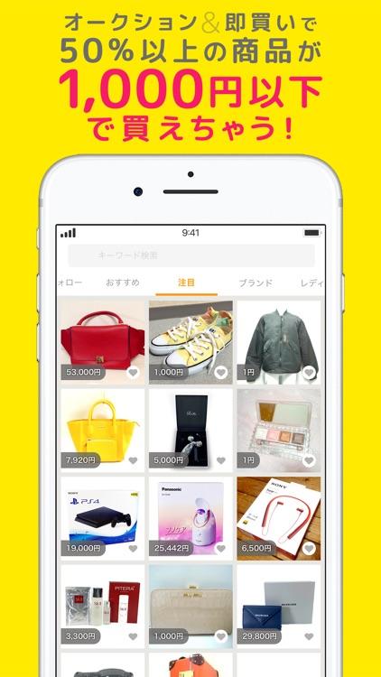 モバオク-オークション&フリマアプリ