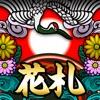 花札ウォーズ - オンライン対戦