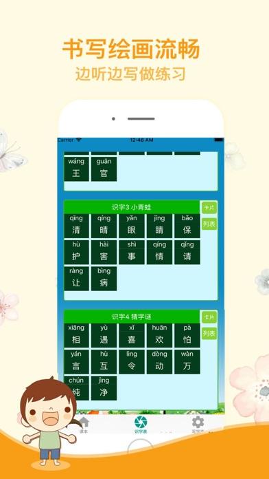 人教版一年级语文下册-好妈妈小学语文一年级下同步课堂点读机 app image
