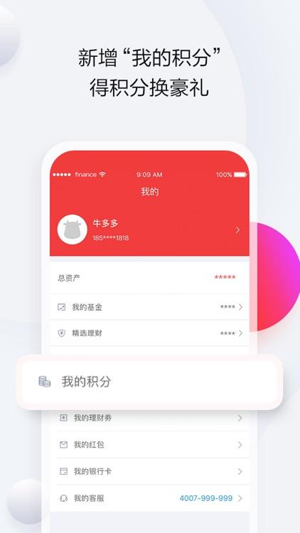 途牛金服-高收益金融投资理财平台 screenshot-3