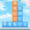 単語消し—面白い単語パズルゲーム - iPadアプリ
