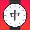 China Watch - iPhoneアプリ