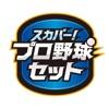 スカパー!プロ野球セットアプリ - iPhoneアプリ