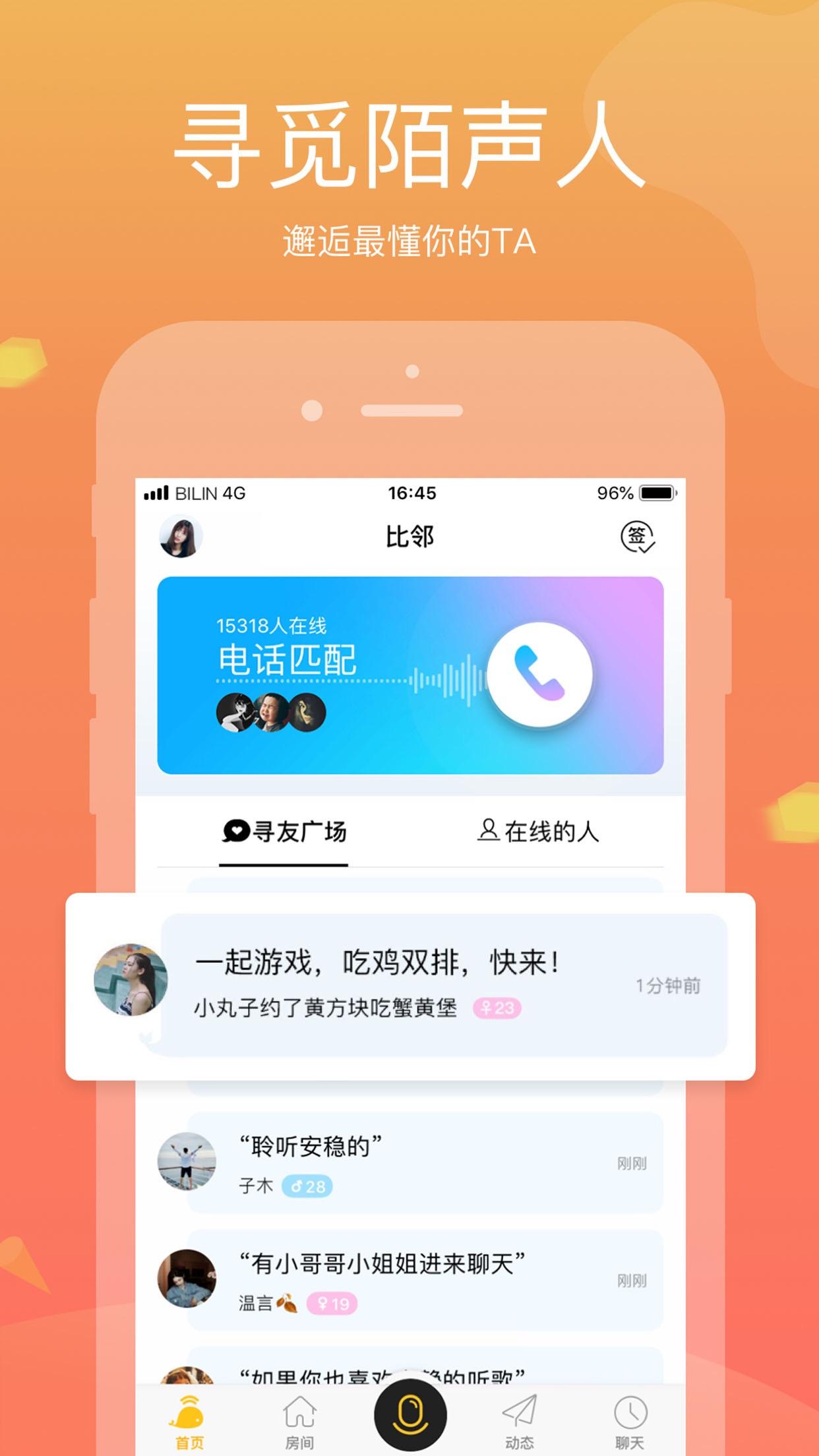 比邻-超火爆语音交友app Screenshot