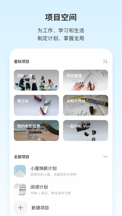 messages.download Teambition - 阿里巴巴工作学习套件 software