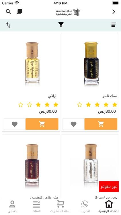Arabian Oud عطور العربية للعود screenshot-3