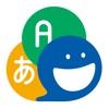 クラウド通訳/「通訳さん」が会話をサポート - iPhoneアプリ
