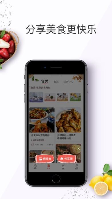 美食杰 – 视频菜谱大全家常菜烹饪食谱大全(VIP版) for Windows