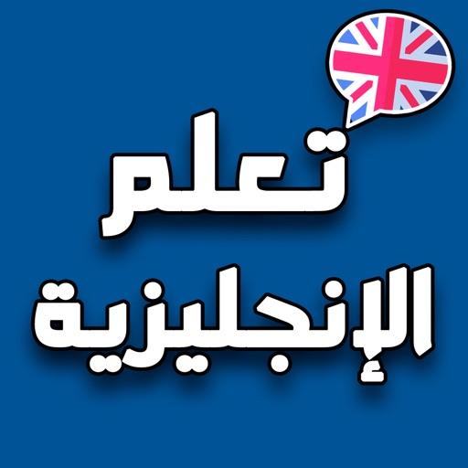 تعلم الإنجليزية أفعال ودردشة