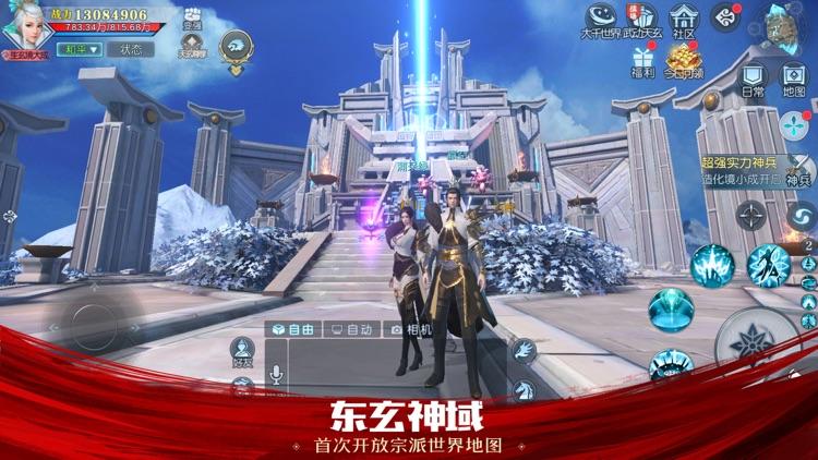 武动乾坤-天蚕土豆正版授权 screenshot-3