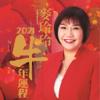 Ling Ling Mak - 麥玲玲2021牛年運程 アートワーク