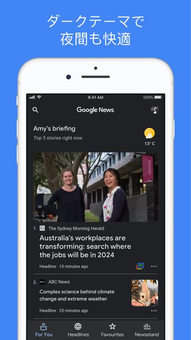 Google ニュース screenshot1