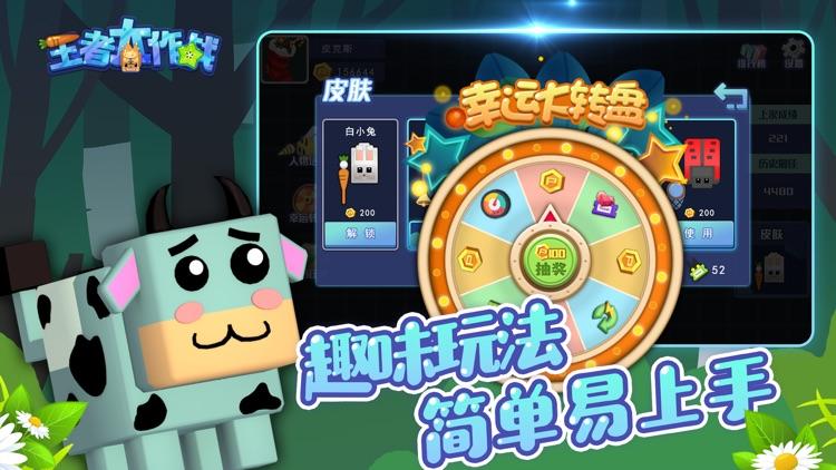 王者大作战 screenshot-4