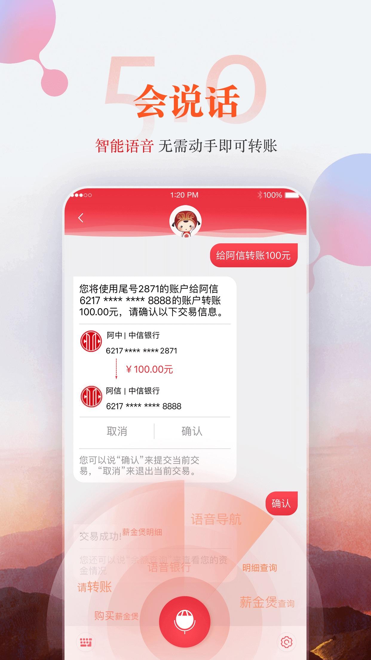 中信银行手机银行 Screenshot