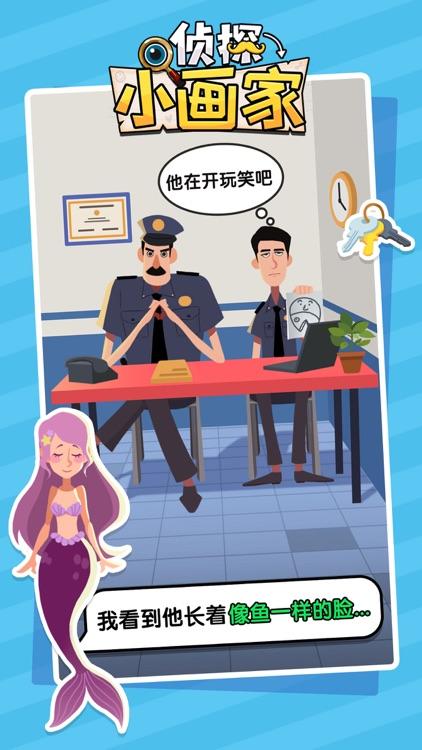 侦探小画家-官方正版