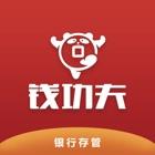钱功夫 icon