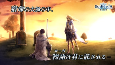 オルタンシア・サーガ -蒼の騎士団- 【戦記RPG】 ScreenShot0