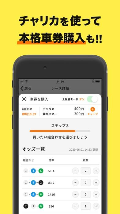 競単(けいたん)オートレースの車券購入をアプリでのスクリーンショット8