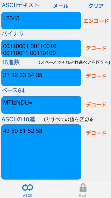ASCII HEX BASE64 MD5 BIN コンバータのおすすめ画像1