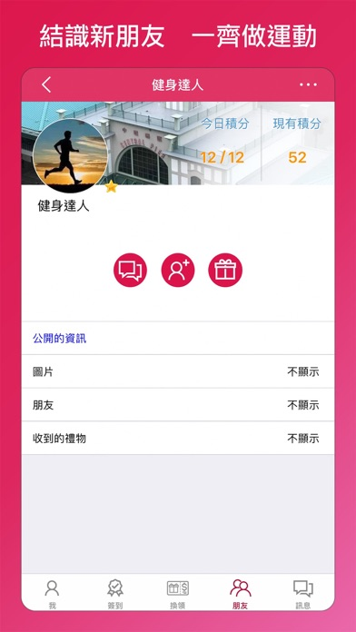 Screenshot for 步步賞 in United States App Store