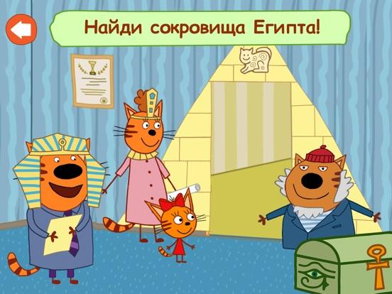 Игра Три Кота: Веселые Приключения