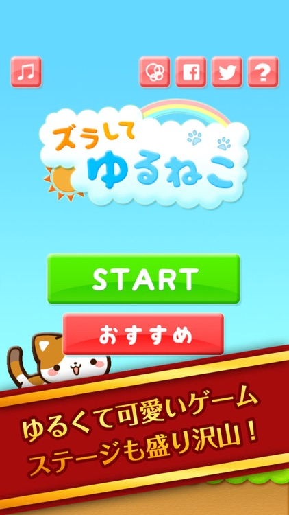 ズラしてゆるねこ! screenshot-4