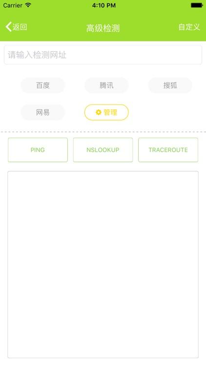 网速通 screenshot-2