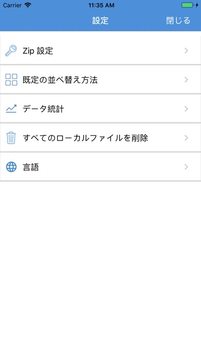 iZip Pro (iPhone 用) screenshot1