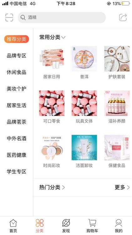 九航云选 screenshot-1