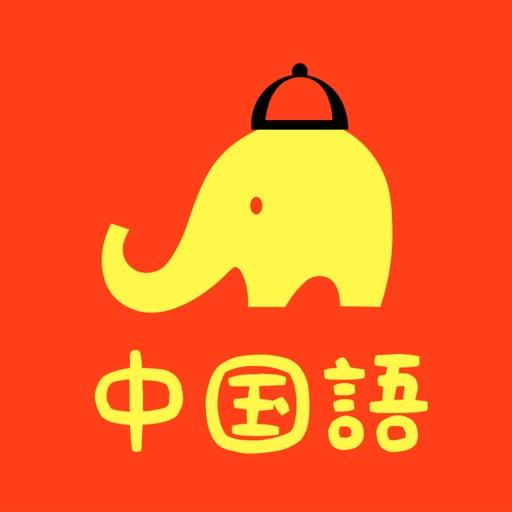 Chinese Study for China/Taiwan