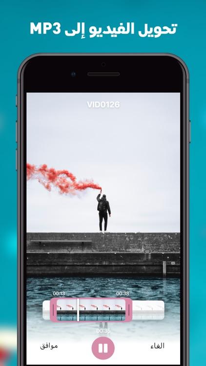تحويل الفيديو الى صوت - طرب screenshot-0