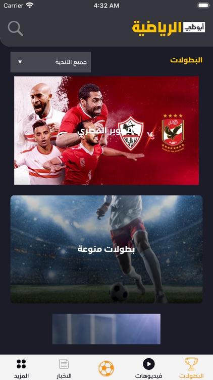 AD Sports أبوظبي الرياضية