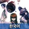 STEINS;GATE KR (한국어)