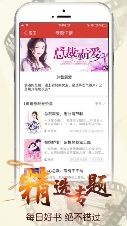连尚读书 - 小说阅读器看书文学城 screenshot-3