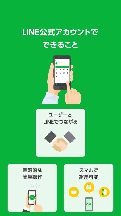 LINE公式アカウント,無料通話アプリ