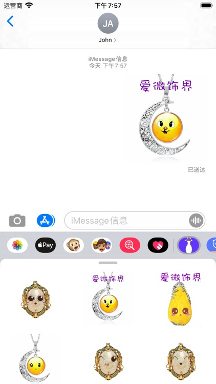 爱微饰界-Sticker screenshot-4