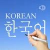 韩语单词发音与书写