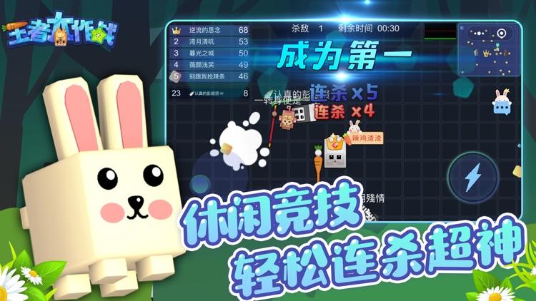 王者大作战 screenshot-3