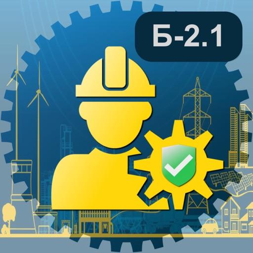 Промышленная безопасность 2.1